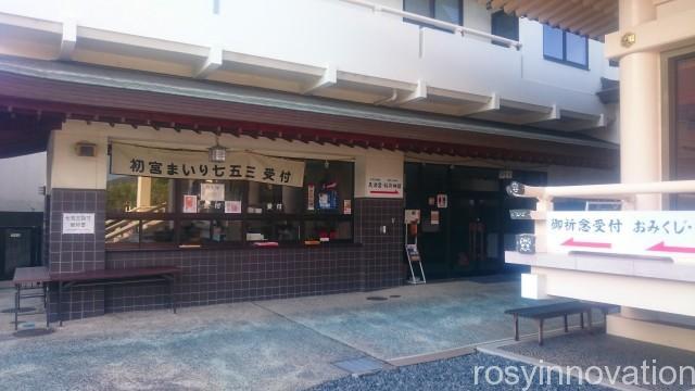 岡山神社22 社務所