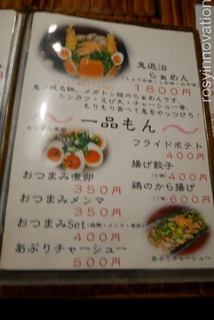 総社ラーメン鬼ノ城10 ラーメンの値段
