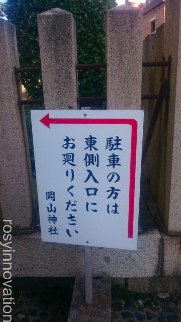 岡山神社2 車の場所