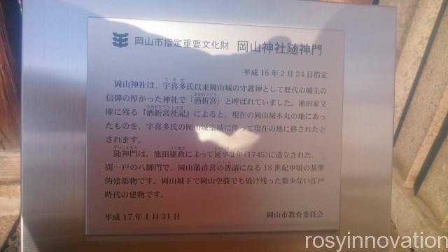 岡山神社11 指定文化財