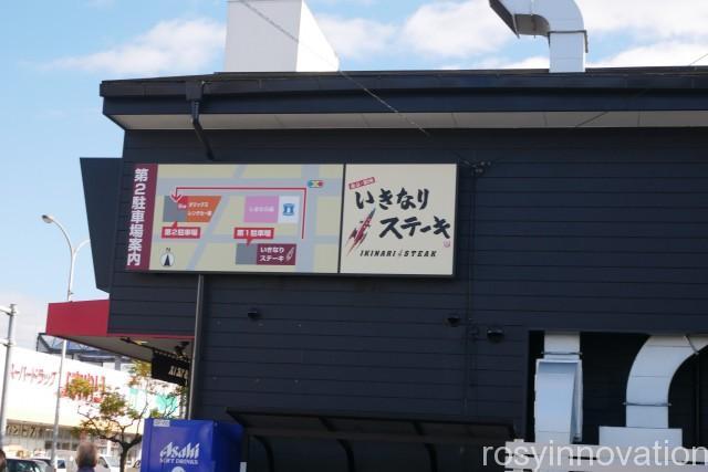 いきなりステーキ岡山下中野店1 場所