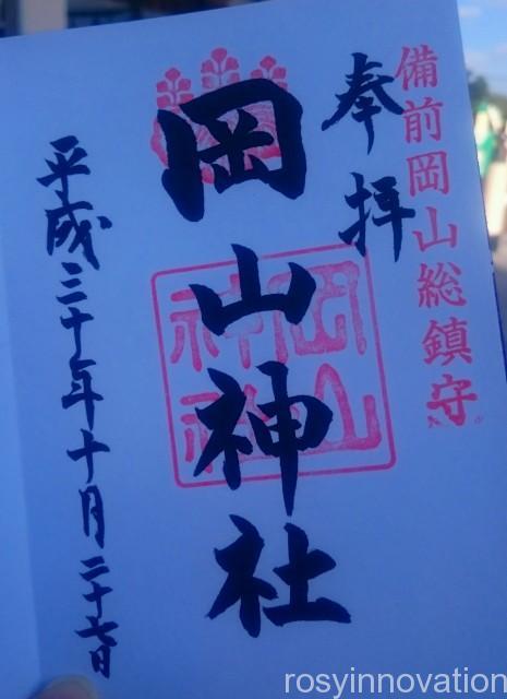 岡山神社29 岡山の御朱印