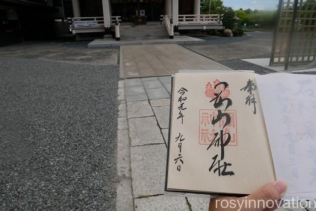 岡山神社の御朱印 (12)