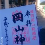 【岡山の神社】岡山神社(岡山市北区)御朱印や駐車場アクセス