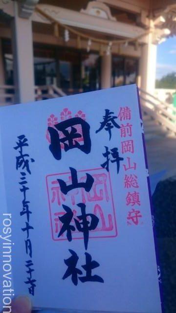 岡山神社28 御朱印