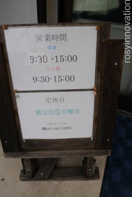 手打麺や大島3 営業時間 定休日