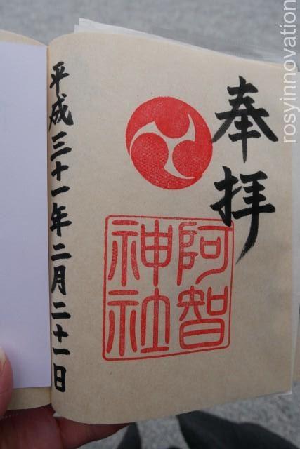阿智神社24 倉敷の御朱印