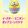 【USJ】イースターミニオンポップコーンバケツの値段と販売場所☆2019春