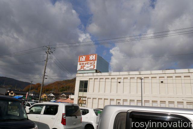 きいろい台所2 成羽ショッピングセンター