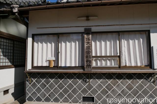 吉備大神宮17 社務所