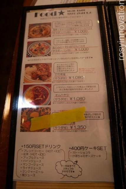 203cafe10 メニュー