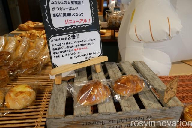 ムッシュドムスタッシュ6 パンの種類