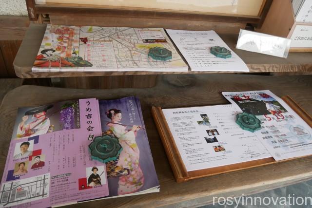 阿智神社21 パンフレット