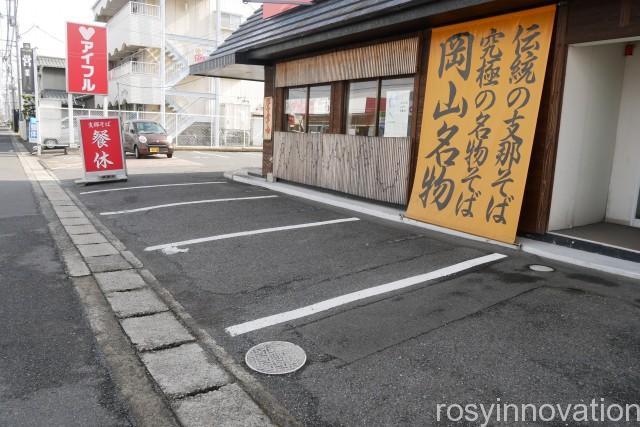 餐休高柳2 駐車場
