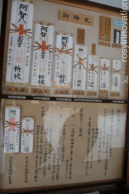 阿智神社20 お札