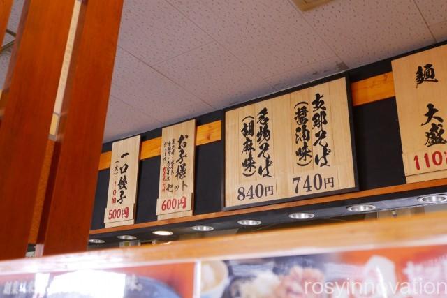 餐休高柳6 メニュー表