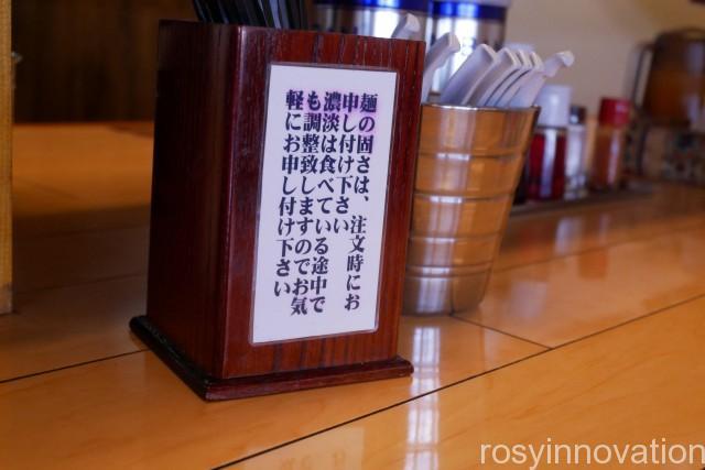 餐休高柳7 麺の硬さ