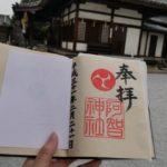 【岡山神社】阿智神社(倉敷市美観地区)御朱印や駐車場アクセス