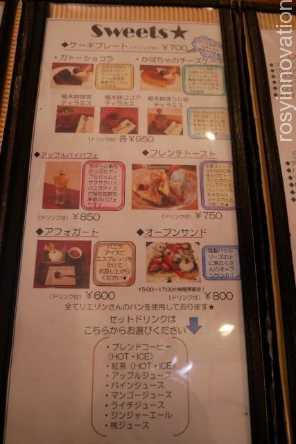 203cafe11 メニュー表