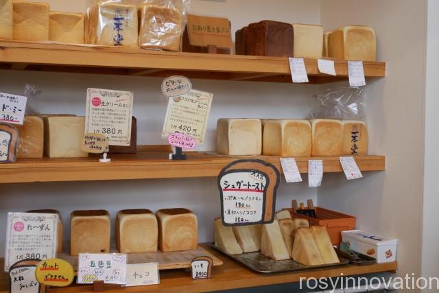 一本堂11 総社のパン