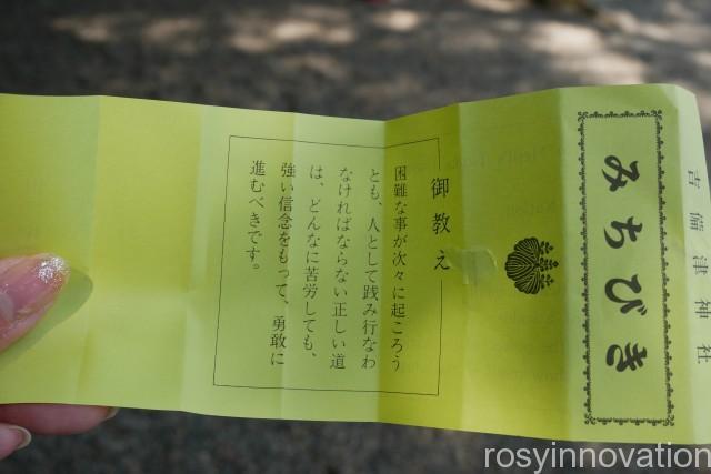 吉備津神社28 100円