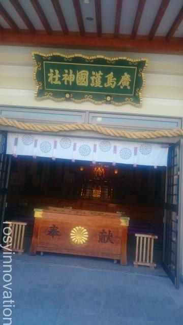 広島護国神社6 参拝