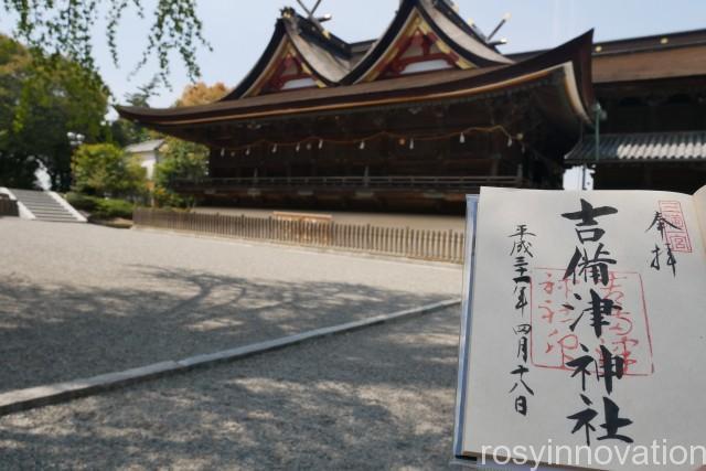 吉備津神社34 御朱印