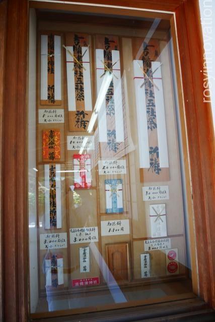 吉備津神社33お札