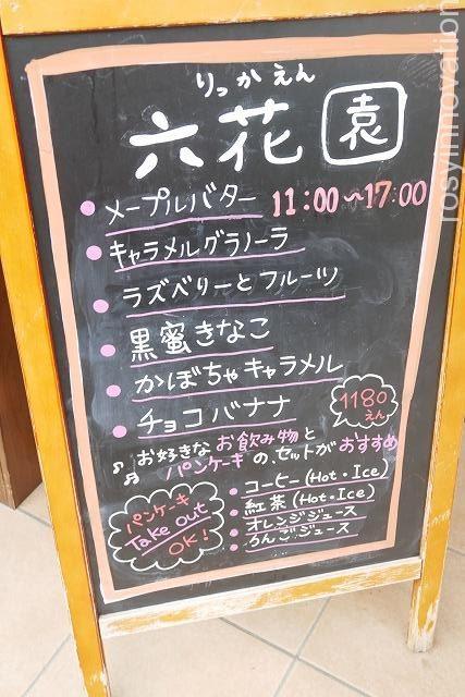 六花園りっかえん (6)パンケーキメニュー