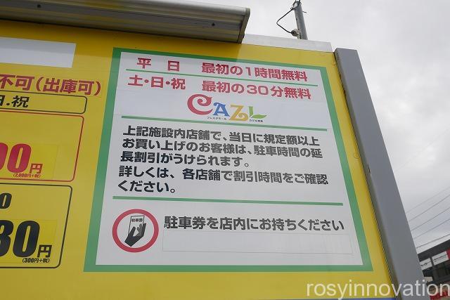 六花園りっかえん (3)駐車サービス