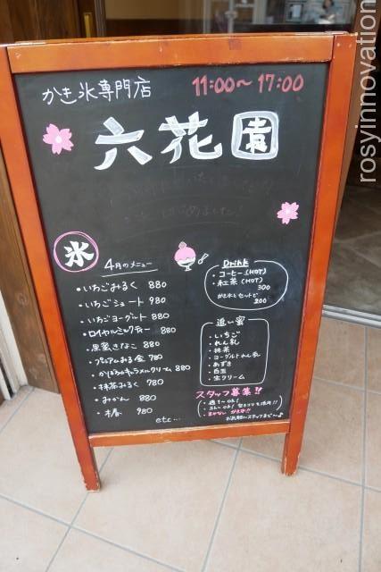りっかえん(六花園)2 営業時間 定休日