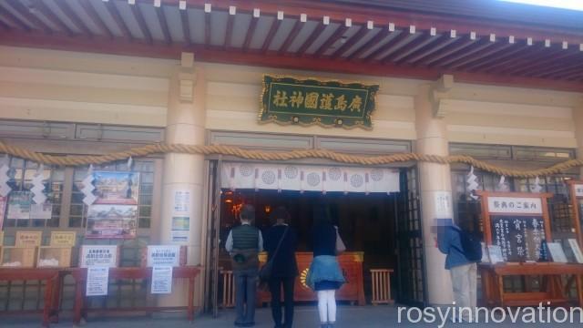 広島護国神社5 拝殿