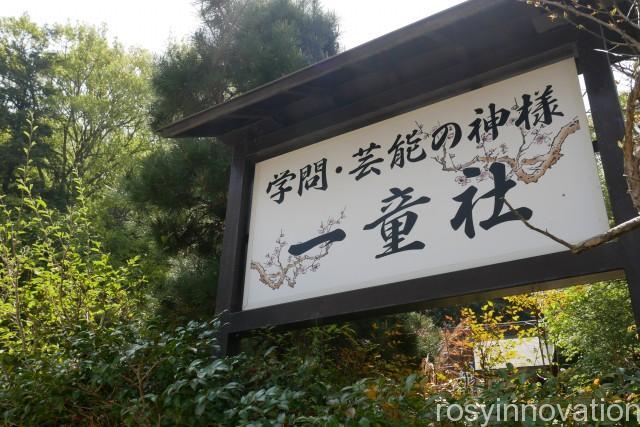 吉備津神社22 一童社