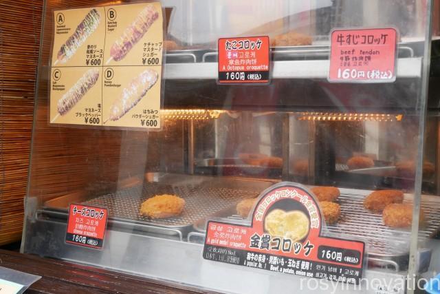 倉敷チーズドッグ3 コロッケ