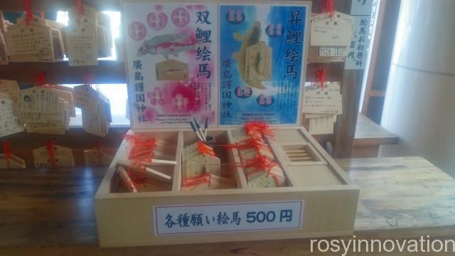 広島護国神社12 絵馬