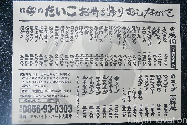 たいこ総社2021円9月メニュー表 (3)