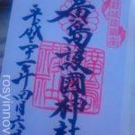 【広島神社】広島護国神社(広島市)御朱印や駐車場アクセス