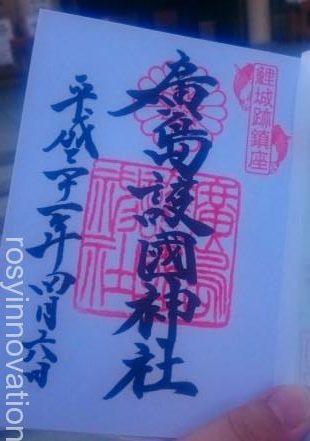 広島護国神社11 御朱印