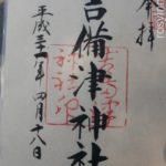 【岡山神社】吉備津神社(岡山市)御朱印や駐車場アクセス