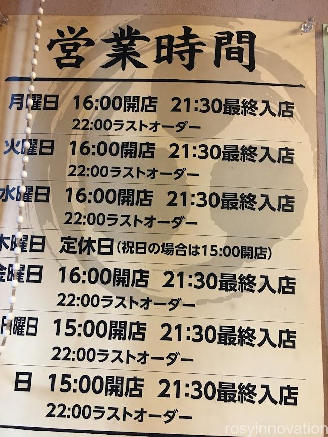 たいこ総社2021円9月営業時間