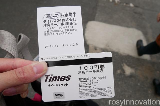 六花園りっかえん (19)30分無料券