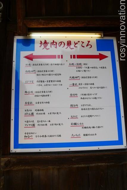 吉備津神社9 見どころ