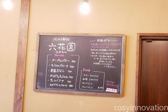 六花園りっかえん (7)パンケーキのメニュー