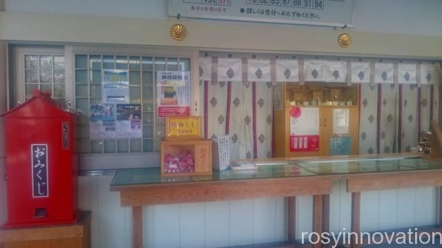 広島護国神社13 おみくじ