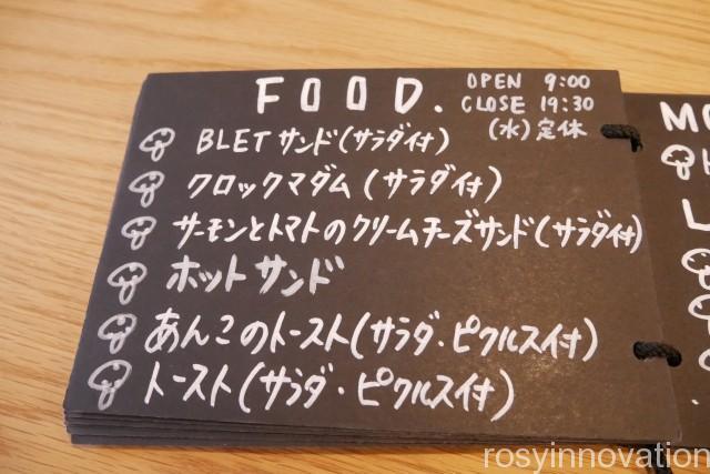 キノコ8 メニュー表