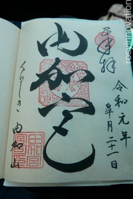 由加神社27 由加神社の御朱印