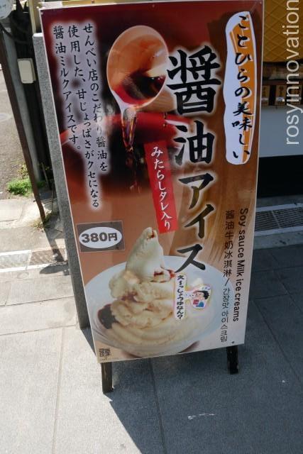 こんぴらさん食べ歩き6 醤油アイス