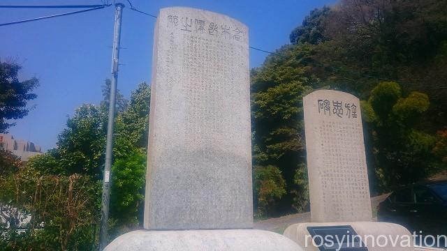 金光稲荷神社(広島)8 石碑