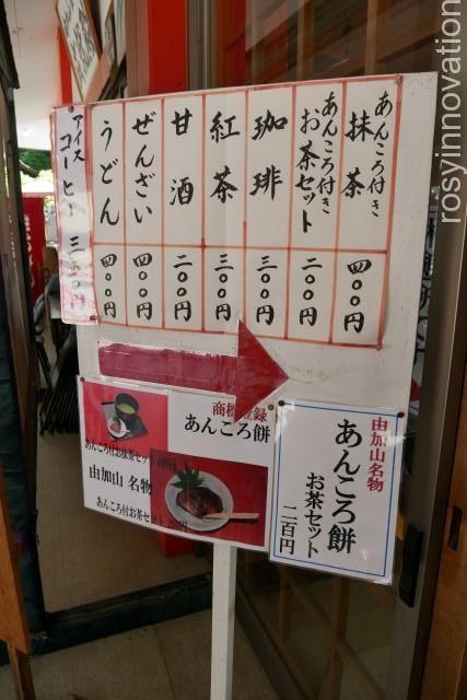 由加神社19 カフェ