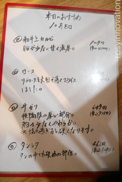 亀八2021年10月 (5)おすすめ